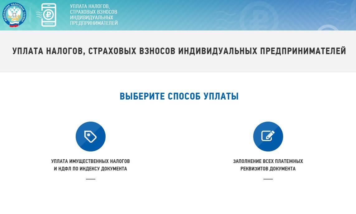 Налоги ИП онлайн