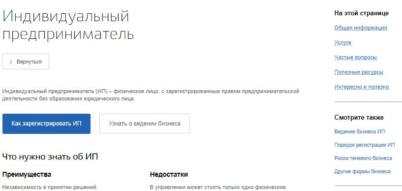 Регистрация на сайте Госуслуг, полезные ссылки