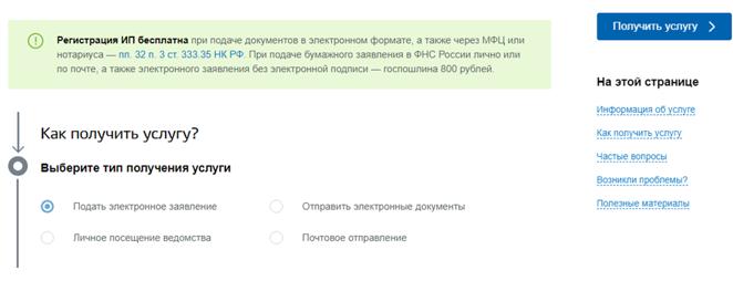 Регистрация на сайте Госуслуг, подача электронного заявления