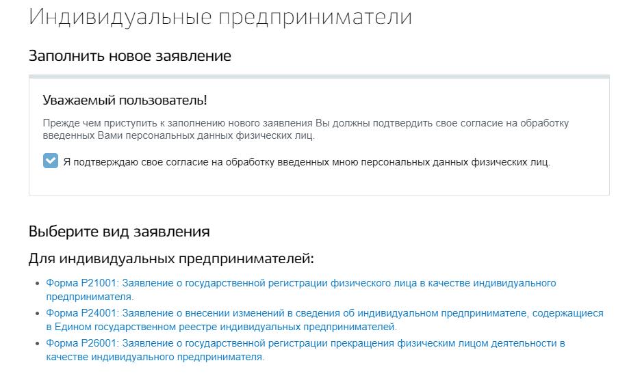 Регистрация на сайте Госуслуг, заполнить новое заявление