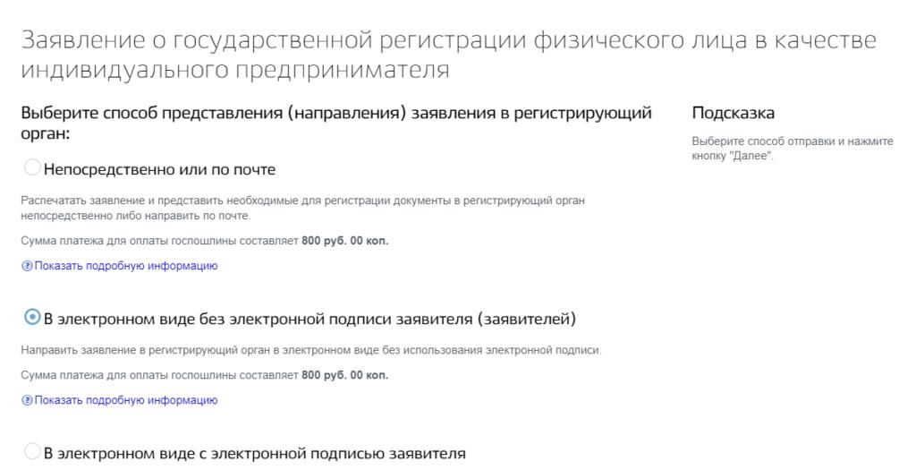 Регистрация на сайте Госуслуг, в электронном виде