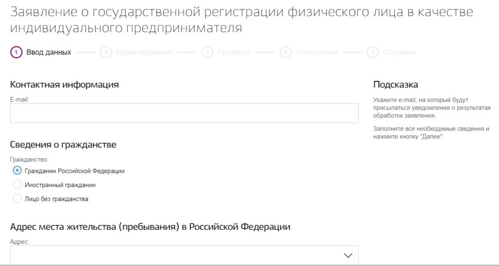 Регистрация на сайте Госуслуг, ввод данных