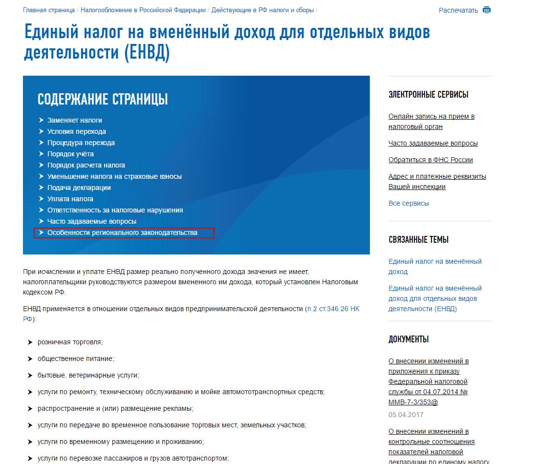 Особенности регионального законодательства в РФ