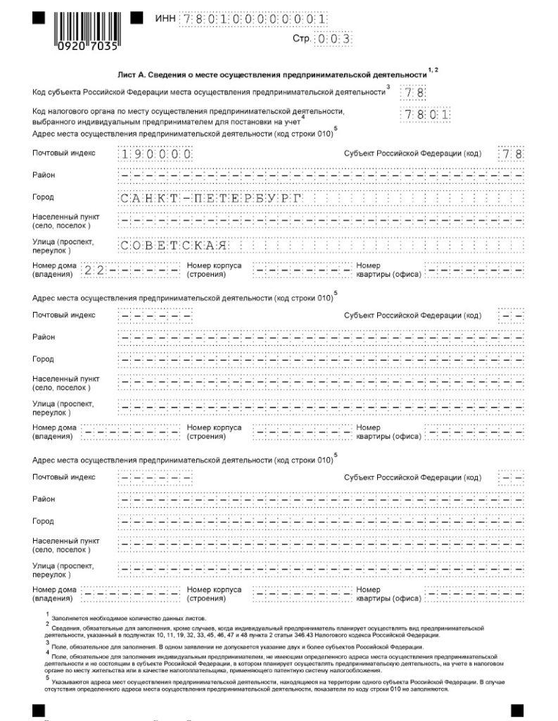 Как заполнить лист А в заявление на патент