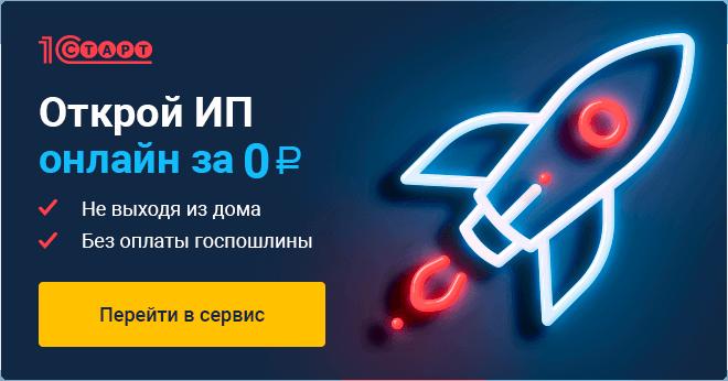 Бесплатная регистрация ИП онлайн