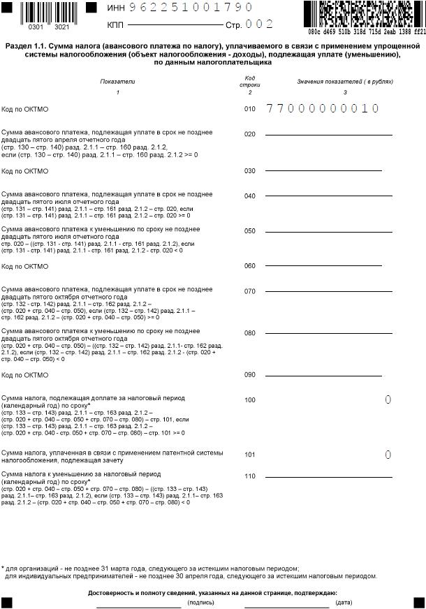 Образец декларации по УСН при закрытии ИП, 2 страница