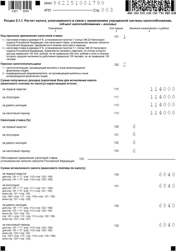 Образец декларации по УСН при закрытии ИП, 3 страница
