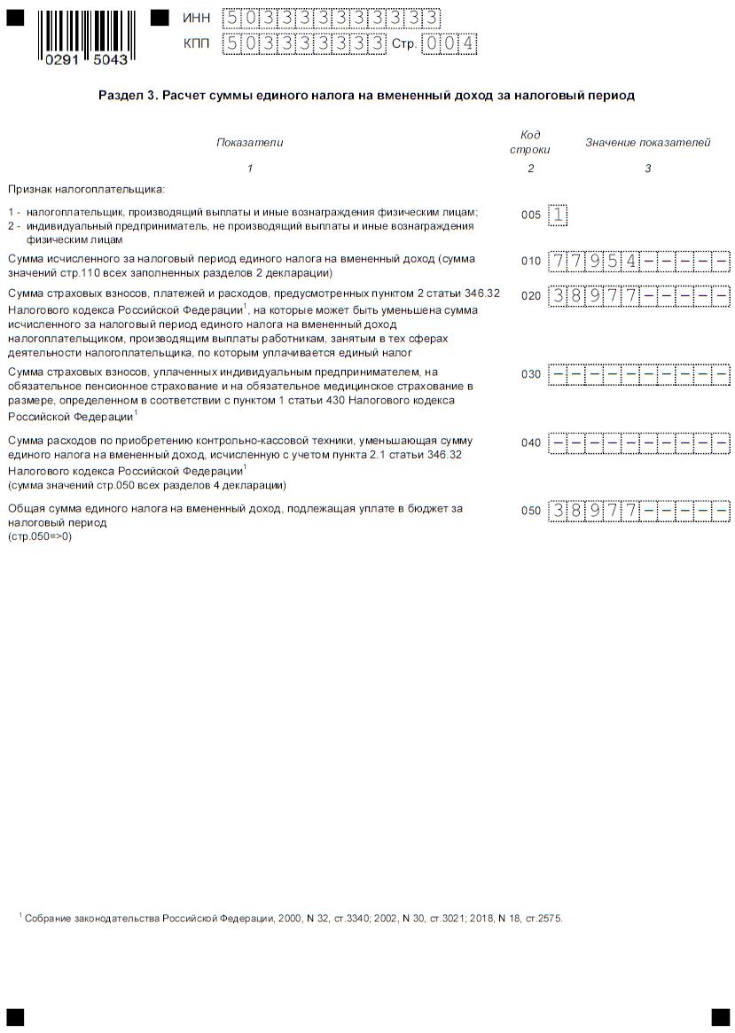Декларация ЕНВД раздел 3