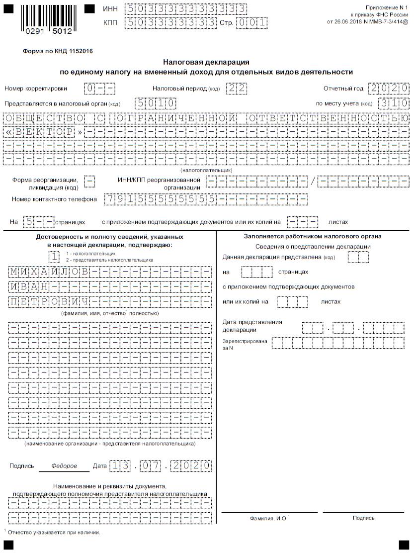 Декларация ЕНВД титульный лист