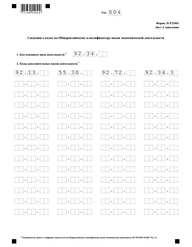 Образец заполнения заявления на регистрацию ИП, форма-р21001 лист А