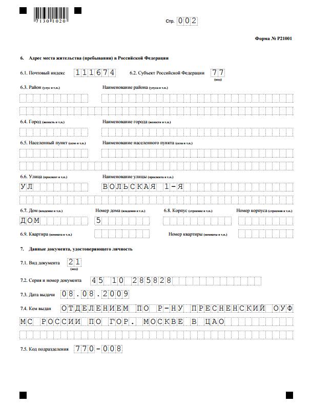 скачать бесплатно образец заявления для регистрации ип