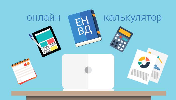 онлайн калькулятор ЕНВД для ИП в 2016 году