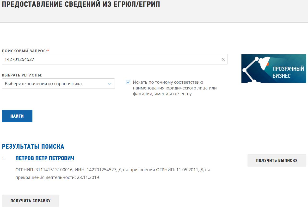 Поиск информации о закрытии ИП в базе ЕГРЮЛ/ЕГРИП на сайте ФНС