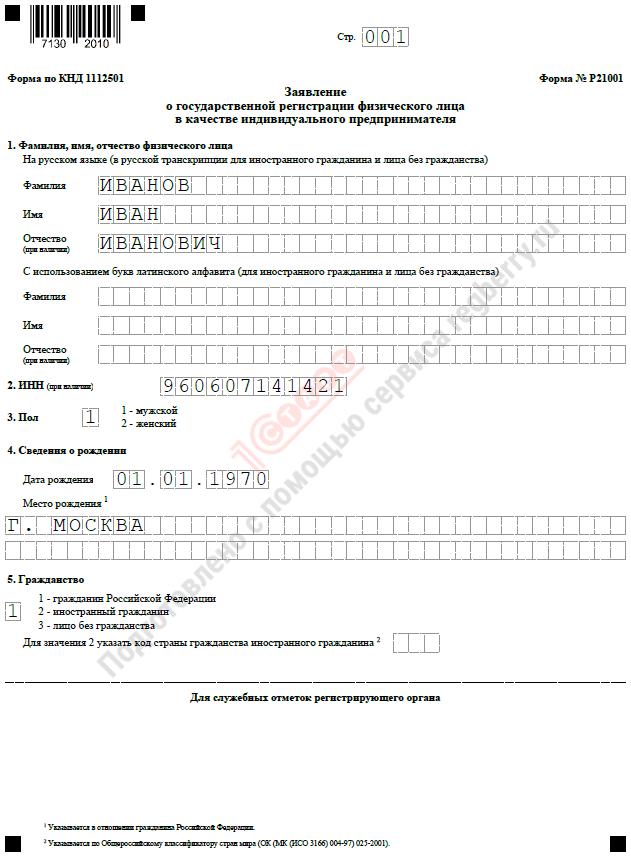 Образец заполнения страницы 1 формы Р21001 для ИП, гражданина РФ