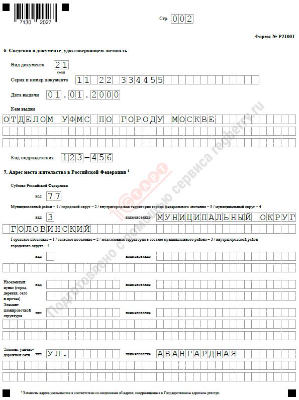 Образец заполнения страницы 2 формы Р21001 для ИП, гражданина РФ