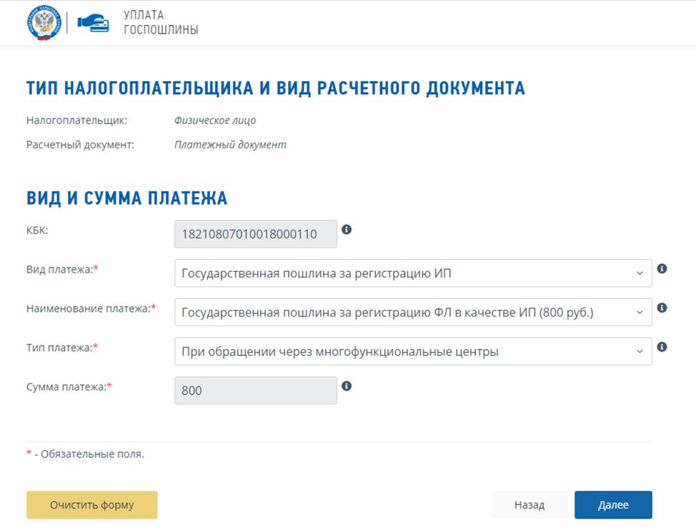 Регистрация ИП в МФЦ, уплата госпошлины